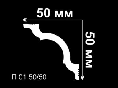 Плинтус потолочный П 01 50/50