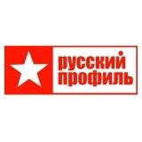 Русский профиль