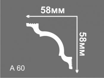 Плинтус потолочный Лайт А 60